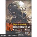 水晶石影视动画精粹:Maya & mental ray影视动画渲染