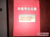 华南考古论集(无人使用过)