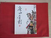 唐山皮影【线装16开/彩图】签名 2005年一版一印印800册