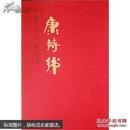 中国当代名家画集·康诗纬(合)