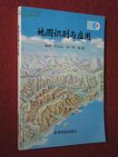 《地图识别与应用》