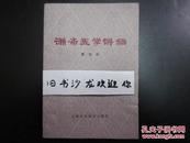 中医类:谦斋医学讲稿
