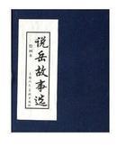 上海人美《说岳故事选》【连环画 5本函装】一版一印