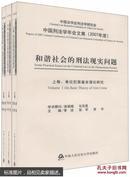 和谐社会的刑法现实问题(2007年度)(上中下)(全三卷)
