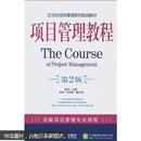 21世纪项目管理系列规划教材:项目管理教程