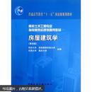 二手 正版 房屋建筑学(第4版) 中国建筑工业出版社 9787112075409