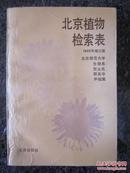 北京植物检索表(1992年增订版 著名植物分类学家贺士元签名本)