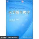 医学微生物学(第7版)(附光盘)