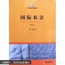 21世纪法学规划教材:国际私法(第3版)
