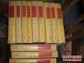 二十五史(全十二册)86年1版90年7印