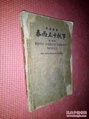民国英文书籍:英汉对照泰西五十轶事