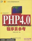 PHP4.0程序员参考(附光盘)