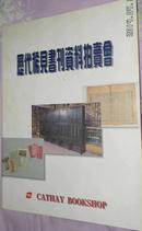 历代稀见书刊资料拍卖会图录1996 -----中国书店