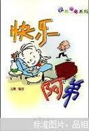 快乐阿弟校园漫画系列 [新加坡]汉聪 编绘 知识出版社