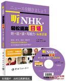 听NHK,轻松提高日语听+说+读+写能力·标准语速(随书赠送原声标准MP3光盘!)