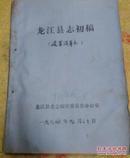《龙江县志初稿》建置沿革志  油印本 非常珍贵 私藏