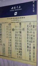 中国书店 97年秋季书刊资料拍卖会图录