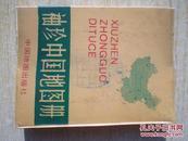 313022《袖珍中国地图册》1988年.64开.平装.30元。