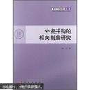青年学术丛书·经济:外资并购的相关制度研究