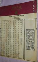 中国书店 98年秋季书刊资料拍卖会 图录