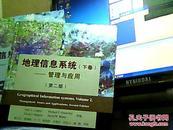 地理信息系统(上.下):管理与应用(第2版)