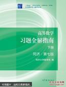 高等数学习题全解指南 下册 第七版 同济大学数学系