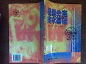 新型分离技术基础(第2版)/刘茉娥,陈欢林+