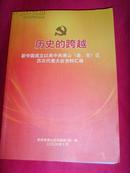 【萧山历史书籍】(历史的跨越)新中国成立以来中共萧山(县、市)区历次代表大会资料汇编