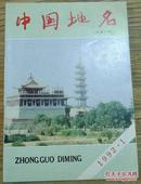 中国地名  1992.1  总第43期