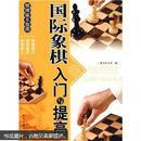 棋牌类图书【正版促销】棋牌娱乐指南 国际象棋入门与提高