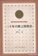 【百年百种优秀中国文学图书】二十年目睹之怪现状(上下全)