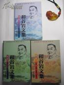著名作家系列《和谷岩文集》(1-3卷)  ( 和谷岩签名钤印 )