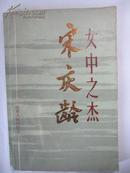 著名人物系列《宋庆龄--女中之杰》( 刘人寿钤印+大段墨迹 )