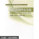 现代控制理论基础/施颂椒,陈学中,杜秀华