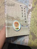 南京民国时期经典菜肴(2009年一版一印,图多,非馆藏。品好。)