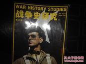 战争史研究41