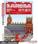 正版新书 乐高创意指南:城市建筑