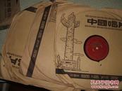 黑胶唱片—三击掌.程砚秋演唱.1954年.品佳.带唱词
