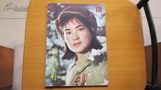 期刊-----大众电影-----(1982年10月)(货号634)