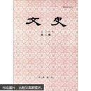 文史(2010年第1辑)(总第90辑)(繁体版)