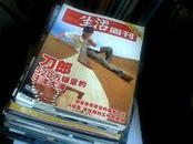 三联生活周刊2004年第9、14、17、21、24、27、30、32、34、42、44、45、47、48、51、52期