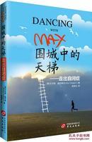 【正道书局】围城中的天梯:走出自闭症