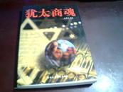 犹太商魂----世界商魂精粹丛书【刘中民编著】