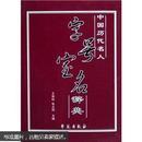 中国历代名人:字号宝名辞典