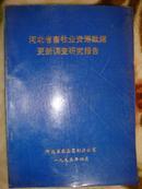 河北省畜牧业资源数据更新调查研究报告