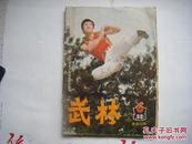【※武术杂志※】《武林》(1984年第6期)总第33期
