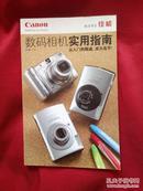 佳能数码相机实用指南——从入门到精通,成为高手