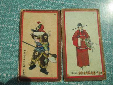 民国香烟画片《西游记第十一回》《西游记第十三回》2张合卖