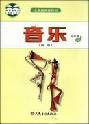 音乐课本 七年级上册义务教育教科书 人民音乐出版社 教材 初中 正版