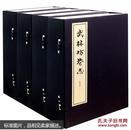武林坊巷志(四函二十七册)